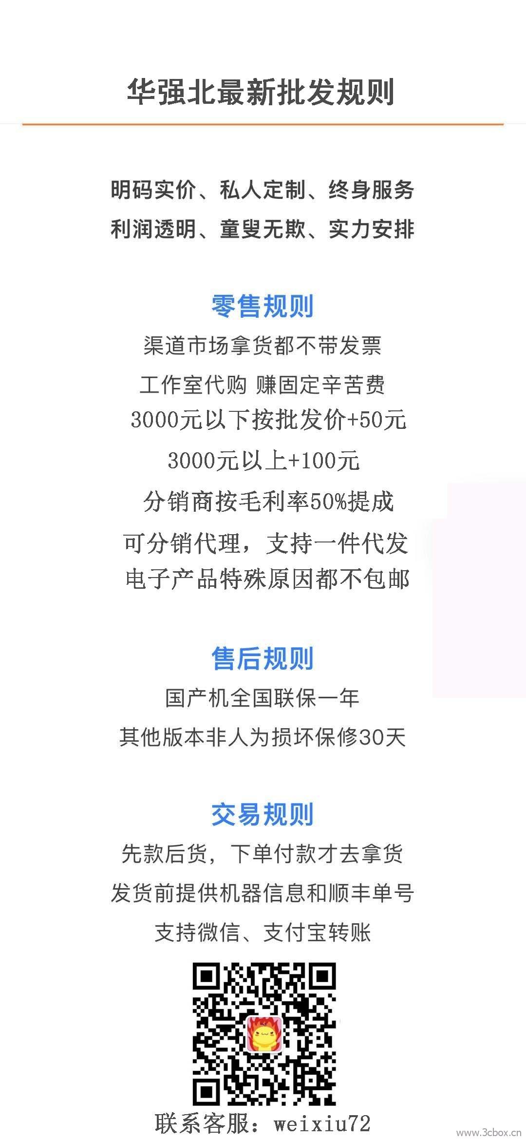维修狮旗下山猫潮品,正品手机分销、代理:苹果、华为、小米、OPPO、VIVO批发报价1.4